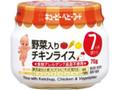 キユーピー 野菜入りチキンライス 瓶70g