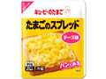 キユーピー キユーピーのたまご たまごのスプレッド チーズ味 80g