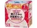 キユーピー にこにこボックス 鶏ささみの洋風煮セット 箱60g×2