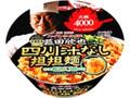 サッポロ一番 ファイヤーホール4000 菰田欣也シェフ監修 四川汁なし担担麺 カップ109g