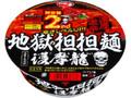 サッポロ一番 地獄の担担麺 護摩龍 阿修羅2nd カップ130g