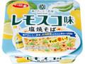 サッポロ一番 レモスコ味 塩焼そば カップ99g