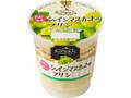 トーラク カップマルシェ 長野県産シャインマスカットのプリン カップ95g