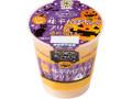 トーラク カップマルシェ 石川県産味平かぼちゃのプリン ハロウィンパッケージ カップ95g