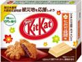 ネスレ キットカット ミニ もみぢ饅頭味 箱3枚