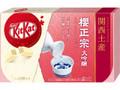 ネスレ キットカット ミニ 日本酒 櫻正宗 大吟醸 箱12枚