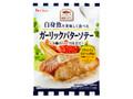 ハウス 海鮮マルシェ 白身魚を美味しく食べる ガーリックバターソテー 袋17g