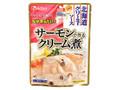 ハウス サーモンで作るクリーム煮 袋250g
