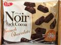 YBC ノアール クランチチョコレート 香ばしアーモンド 12個