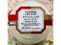 ローソン Uchi Cafe' SWEETS クリームたっぷりコーヒーゼリー 淡路島牛乳使用