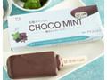 ローソン Uchi Cafe' SWEETS 贅沢チョコバーチョコミント