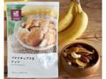ローソン NL バナナチップス&ナッツ 47g