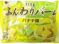 ブルボン ふんわりバーム バナナ味 袋112g