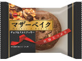 ブルボン マザーベイク チョコ&クルミクッキー 袋1個