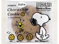 ブルボン チョコチップクッキー スヌーピー 袋1枚