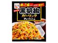 永谷園 あらびき黒胡椒ガーリックチャーハンの素 袋23.1g