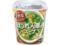 丸美屋 7種の野菜を食べる ほうれん草のスープ カップ26.7g