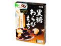 丸美屋 黒糖わらびもち 箱192.5g