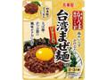 丸美屋 かけうま麺用ソース 台湾まぜ麺の素 袋230g