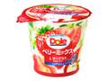 Dole ベリーミックス&ヨーグルト ナタデココ入り 脂肪ゼロ カップ180g