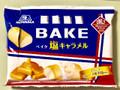 森永製菓 ベイク 塩キャラメル 袋10粒