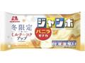森永製菓 バニラモナカジャンボ 冬限定 袋150ml