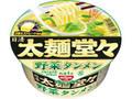 日清 太麺堂々 野菜タンメン カップ88g