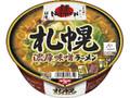 日清食品 麺NIPPON 札幌濃厚味噌ラーメン カップ128g
