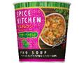 日清食品 スパイスキッチン トムヤムクンフォースープ パクチーワイルド カップ27g