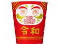 日清食品 カップヌードル 新元号記念パッケージ カップ77g