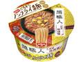 日清食品 日清麺職人 火鍋風麻辣麺 カップ81g