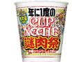 日清食品 カップヌードル ビッグ 謎肉祭 カップ103g