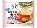 ニッポンハム みんなの食卓 お米で作った食パン 袋2枚×2