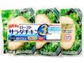 ニッポンハム ローストサラダチキン プレーン パック55g×3