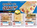 ニッポンハム チルドベーカリー 包みピザ ベーコン&5種チーズ パック70.7g×3