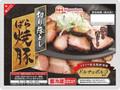 ニッポンハム イタリア産長期肥育豚ドルチェポルコ使用 切り落とし ばら焼豚