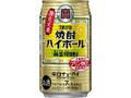 タカラ 焼酎ハイボール 黄金柑割り 350ml