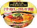 明星食品 中華三昧PREMIUM 汁なし担々麺 カップ117g