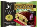 ロッテ チョコパイ PABLO監修 和のチーズケーキ 京味仕立て 袋1個