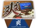 ロッテ 爽 ベルギーチョコ&バニラ カップ185ml