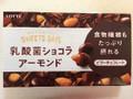 ロッテ スイーツデイズ 乳酸菌ショコラアーモンド ビターチョコレート 箱86g