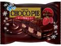 ロッテ 冬のチョコパイ いまだけ特別仕立て 袋1個