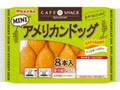 丸大食品 カフェスナック ミニアメリカンドッグ 袋8本