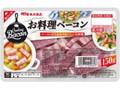 丸大食品 お料理ベーコン パック150g