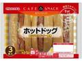 丸大食品 カフェスナック ホットドッグ 袋3本