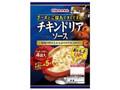 丸大食品 チキンドリアソース 袋140g×4