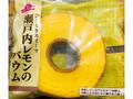 トップバリュ ひとときスイーツ 瀬戸内レモンのバウム 袋1個