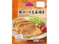 トップバリュ 生姜香る 豚ロース生姜焼き 袋100g