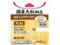 トップバリュ 国産大豆 大粒納豆 パック45g×2