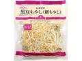 トップバリュ 長野県産 黒豆もやし 細もやし 袋200g
